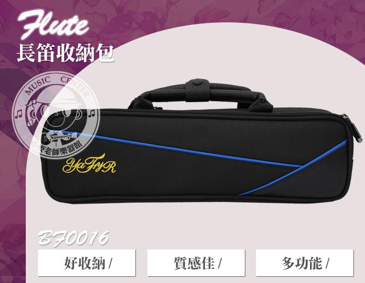 【小麥老師樂器館】16孔 長笛盒 長笛袋 長笛 收納包 收納袋 收納盒 硬盒 BF0016