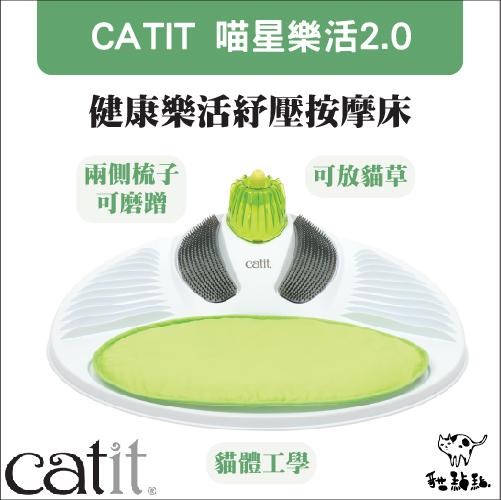 貓點點寵舖:CATIT喵星樂活2.0健康樂活紓壓按摩床900元