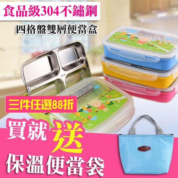 《居家任選4件88折》304 不鏽鋼 4分格 密封 雙層 便當盒 保溫盒 保鮮盒 野餐盒 藍/綠/粉/黃