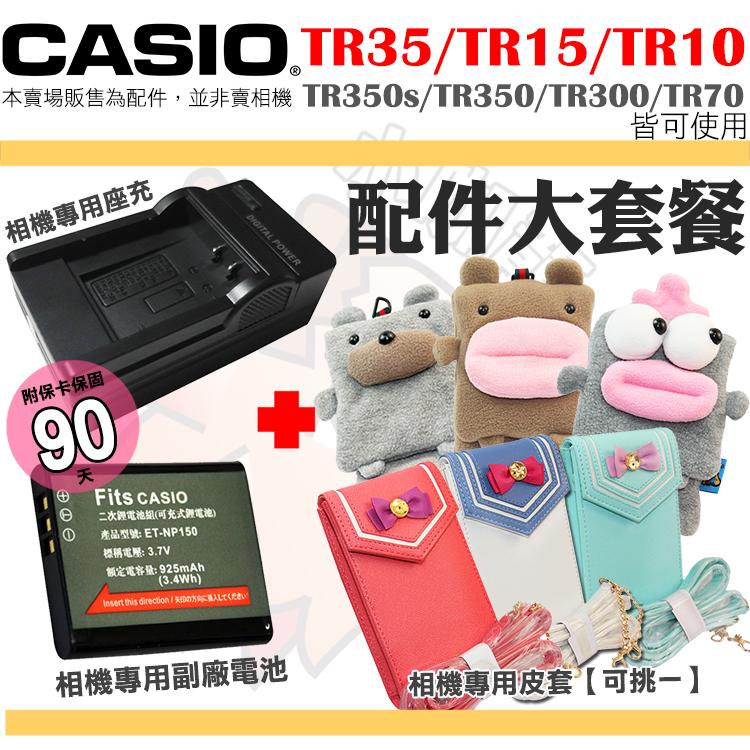 配件大套餐CASIO TR35 TR15 TR10 TR350s TR350 TR300副廠電池鋰電池充電器坐充皮套保護套相機包