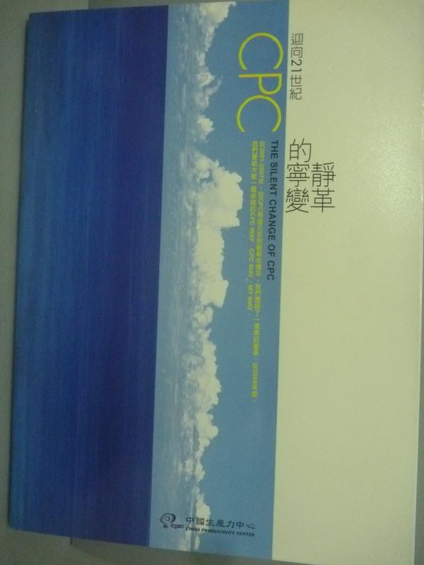 書寶二手書T5財經企管YEX迎向21世紀CPC的寧靜變革中國生產力中心