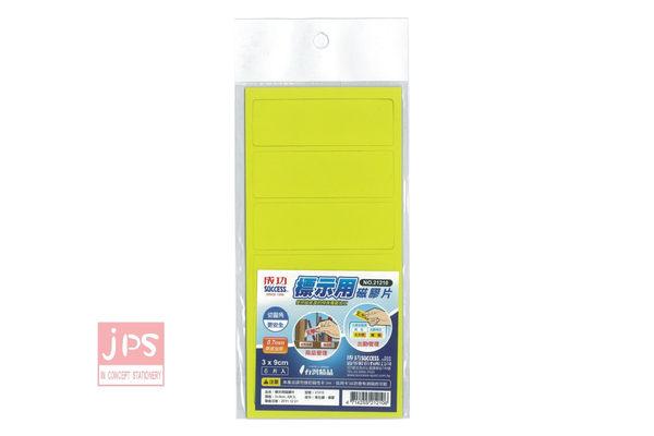 [成功]  21210B-標示用磁膠片(6入)-黃色