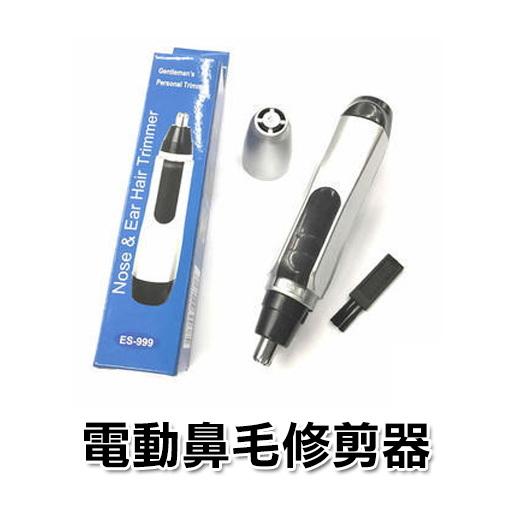 電動鼻毛修剪器 鼻毛清潔器 (購潮8)