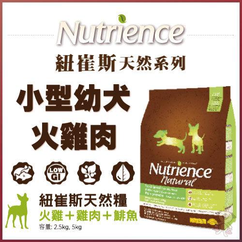 *KING WANG*美國Nutrience紐崔斯《天然系列-小型幼犬火雞肉》 2.5kg