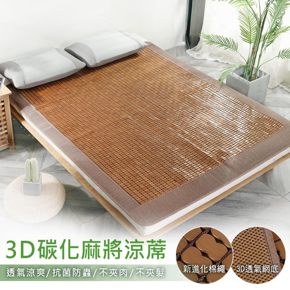 新品上市 (雙人加大6尺) 棉繩 碳化3D壓邊 麻將蓆 竹蓆 麻將型孟宗竹涼蓆涼墊