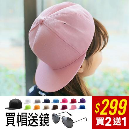 買帽送鏡 Free Shop【MFS014】情侶款夏艷買2送1組合價299 質感素面棒球帽偏光飛行員墨鏡雷朋太陽眼鏡