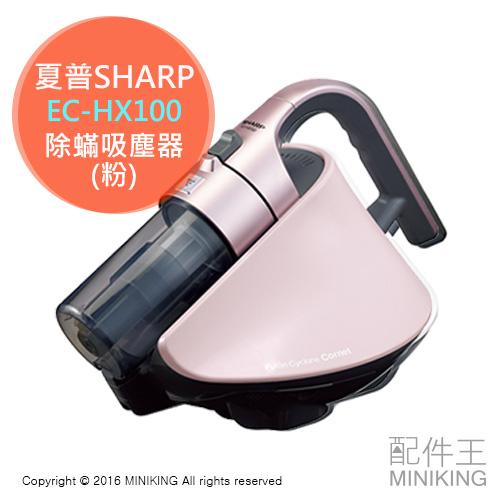 【配件王】日本代購 一年保 SHARP 夏普 EC-HX100 粉 除塵蟎機 吸塵器
