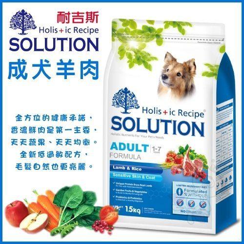 WANG耐吉斯SOLUTION-成犬羊肉田園蔬果小顆粒飼料-7.5kg