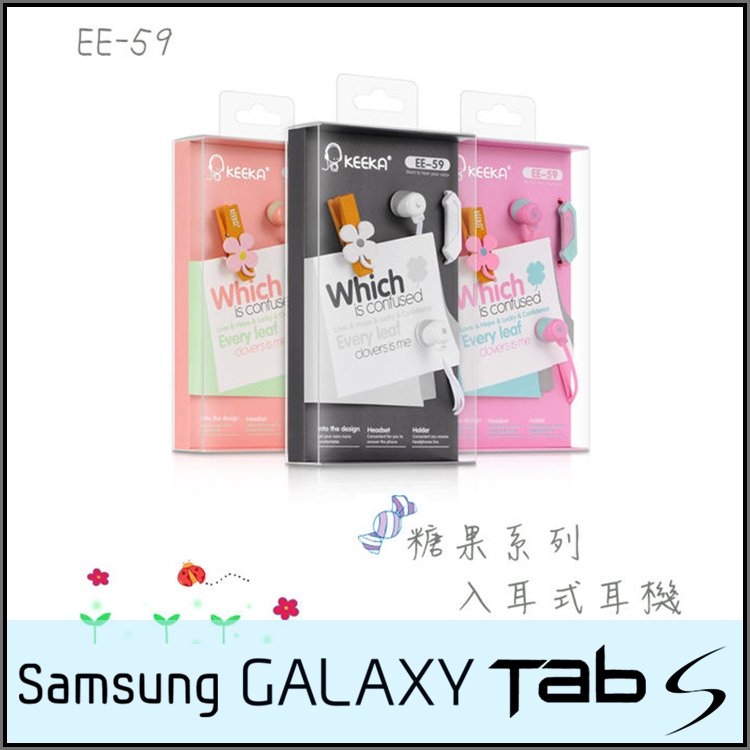 ☆糖果系列 EE-59 入耳式耳機麥克風/SAMSUNG GALAXY Tab S2 8吋 T715 /Tab S2 9.7吋 T815
