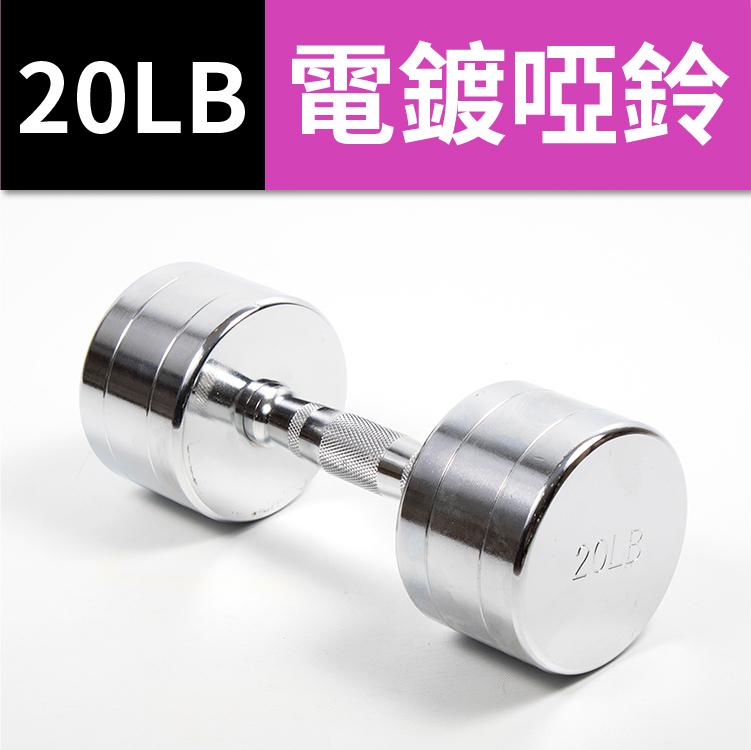 ☆20LB/9KG☆ (二支入=20LB*2支)鋼製電鍍啞鈴/重量啞鈴/電鍍啞鈴/重量訓練
