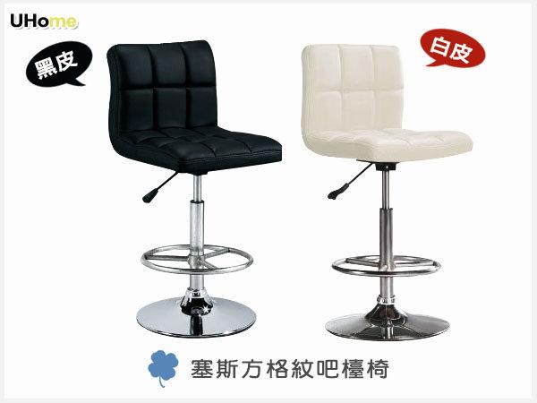 【UHO】OU-809-1-2-3-4 塞斯方格紋吧檯椅/黑.白.紅.淺褐/透氣皮/下單前請先詢問是否有貨