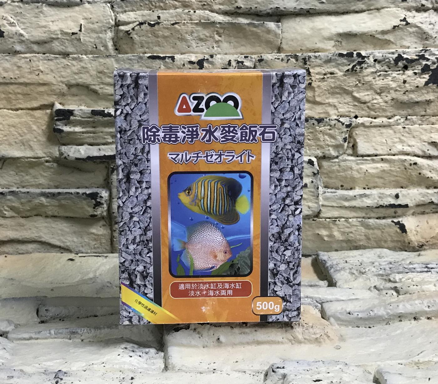 西高地水族坊愛族AZOO除毒淨水麥飯石500g