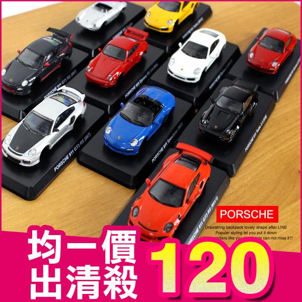 《最後17個》7-11 集點 保時捷 PORSCHE 跑車 模型車 小汽車 玩具 模型 1:64 D61061