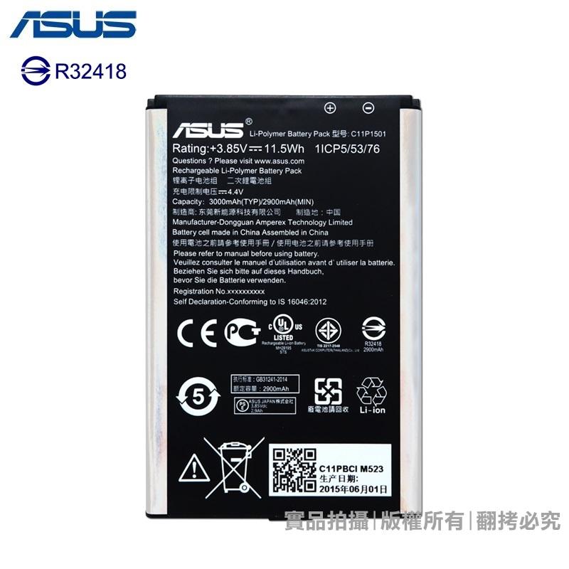 ASUS ZenFone Selfie ZD551KL 5.5吋原廠電池C11P1501 3000mAh