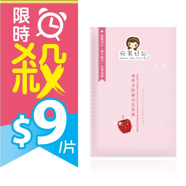 玩美日記 蘋果多酚嫩白肌面膜 25ml/單片【無外盒】體驗真划算!