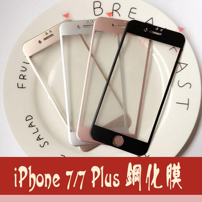 iPhone 7 Plus 3D曲面全屏滿版熒幕保護貼i7鈦合金鋼化膜大邊玻璃膜防爆防刮超薄彩膜