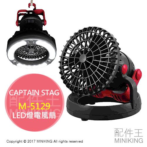 配件王現貨鹿牌CAPTAIN STAG M-5129 LED燈小型電風扇露營燈可吊掛