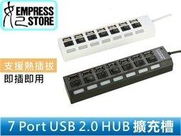 【妃航】可開關 HUB 7PORT 7孔 一分7/7口/分配器/擴充器/擴充槽/免驅動/USB 2.0