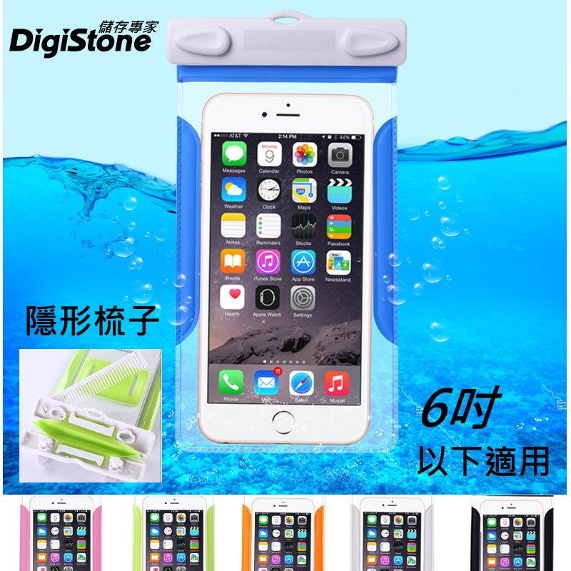 免運費DigiStone手機防水袋保護套手機套可觸控隱形梳子型6吋以下手機x1附隱形梳子