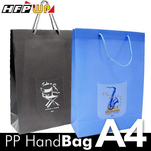 特價45元A4購物袋防水.耐重.可洗.耐用.HFPWP台灣製BLG315