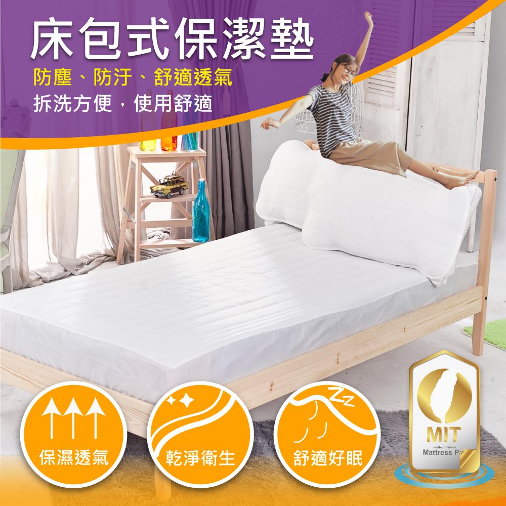 MiNiS保潔墊床包式單人3.5*6.2尺防塵防污舒適透氣台灣製