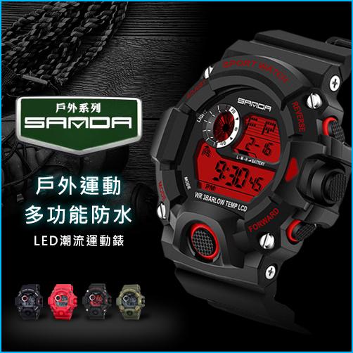 特價SANDA潮流防水運動錶30米G-SHOCK同款LED夜燈抗摔酷炫時尚上班族學生當兵手錶