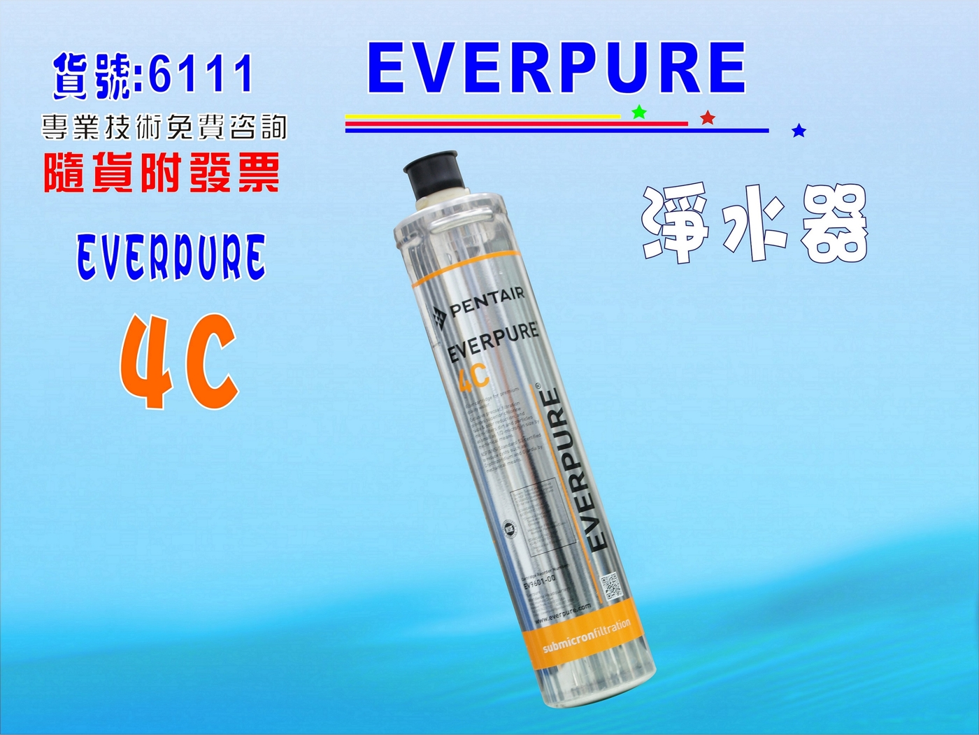 【七星淨水】Everpure/4C淨水器.濾心另售S100、S104、H104、BH2、4DC、H100 (貨號:6111)