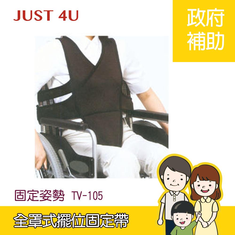 強生全罩式擺位固定帶TV-105輪椅安全帶約束帶防下滑含贈品