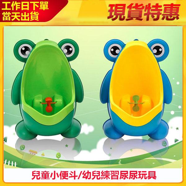 嬰幼兒尿盆尿布小便兒童馬桶玩具坐便器寶寶嬰兒用品兒童小便斗附2個吸盤現貨