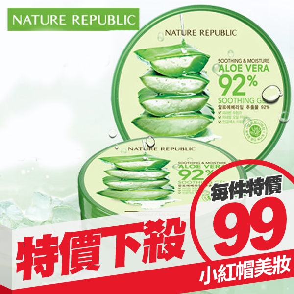 Nature Republic 92蘆薈補水修護保濕凝膠300ml小紅帽美妝NPRO