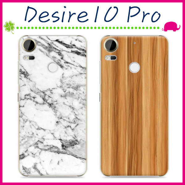 HTC Desire10 Pro木紋系列手機殼磨砂保護套PC硬殼手機套大理石紋背蓋超薄保護殼仿木紋後蓋