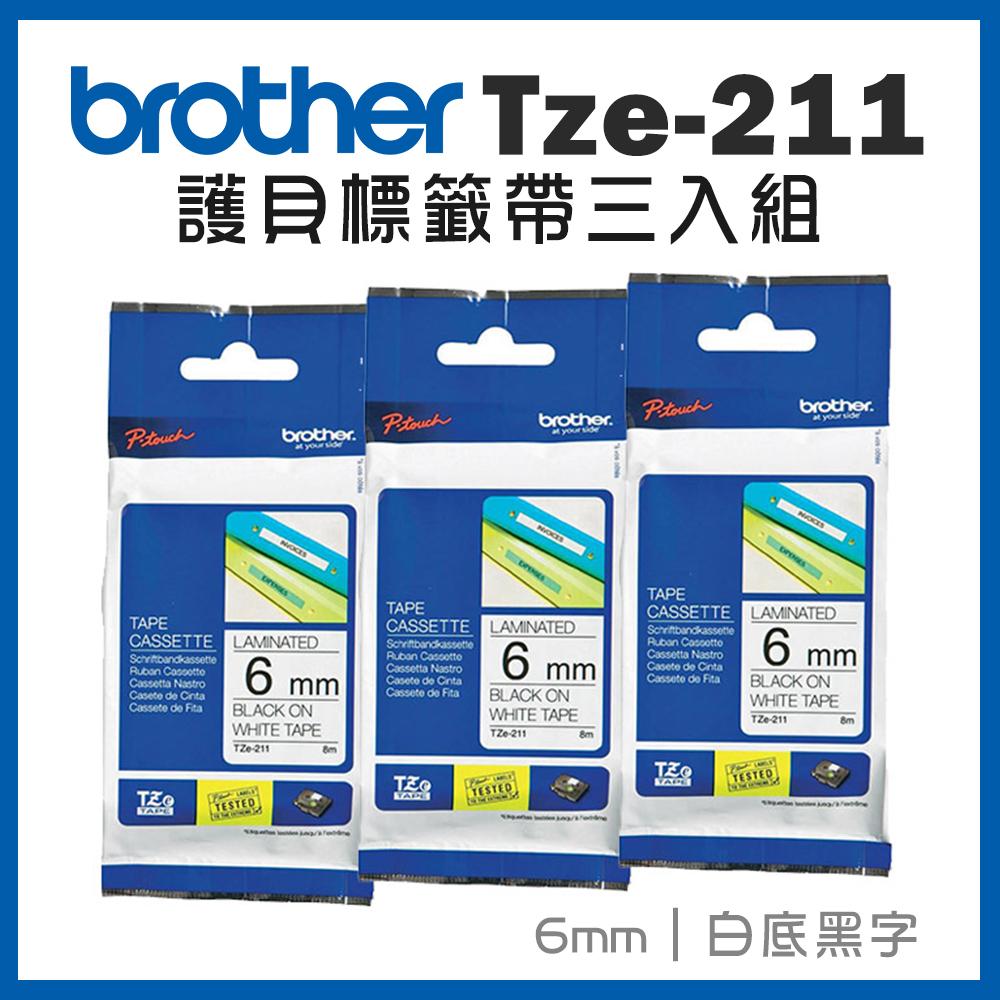 Brother TZe-211 護貝標籤帶三入組 ( 6mm 白底黑字 )