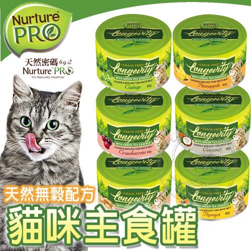 【培菓幸福寵物專營店】Nurture PRO天然密碼》永恆無穀雞肉+白鰹魚主食罐-80g