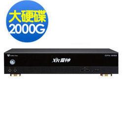 名展音響金嗓雷神CPX-900XR 2000G超強點歌機