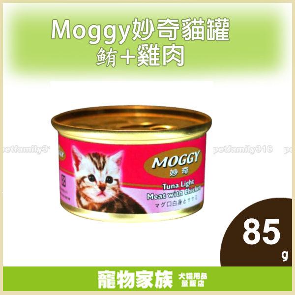 寵物家族-Moggy妙奇貓罐-鮪雞肉85g