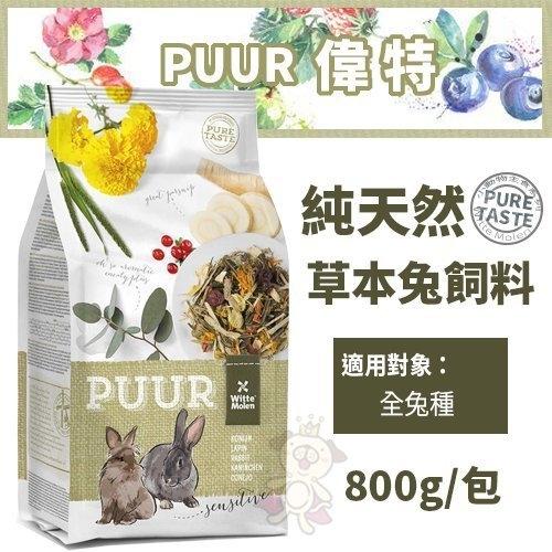 KING WANG荷蘭偉特PUUR小動物主食系列純天然草本兔飼料800g