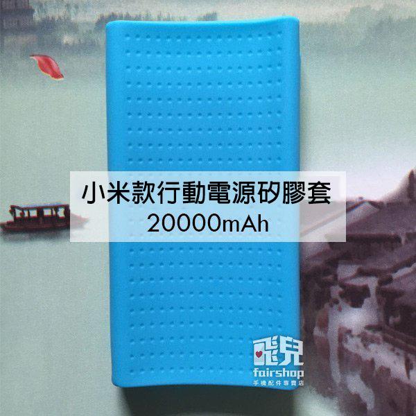 【飛兒】超便攜!小米款行動電源矽膠套 20000mAh 行動電源保護套 行動電源軟套 軟殼
