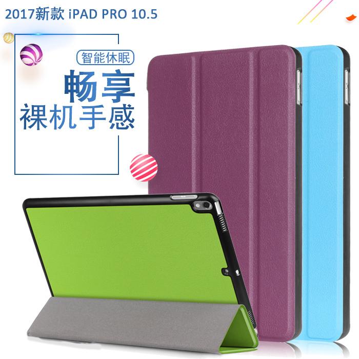 pple iPad Pro 10.5 2017 保護套 new 新版 皮套 智慧休眠 平板皮套 超薄三折 支架 卡斯特 平板保護殼