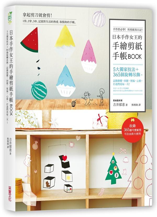 日本手作女王的手繪剪紙手帳BOOK:5大獨家技法365個旋轉吊飾記錄節慶回憶祝.