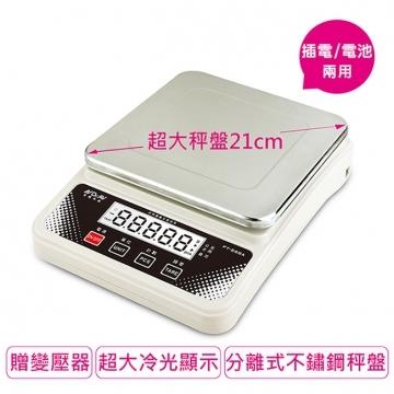^聖家^聖岡超耐用不銹鋼電子秤 PT-588A【全館刷卡分期 免運費】