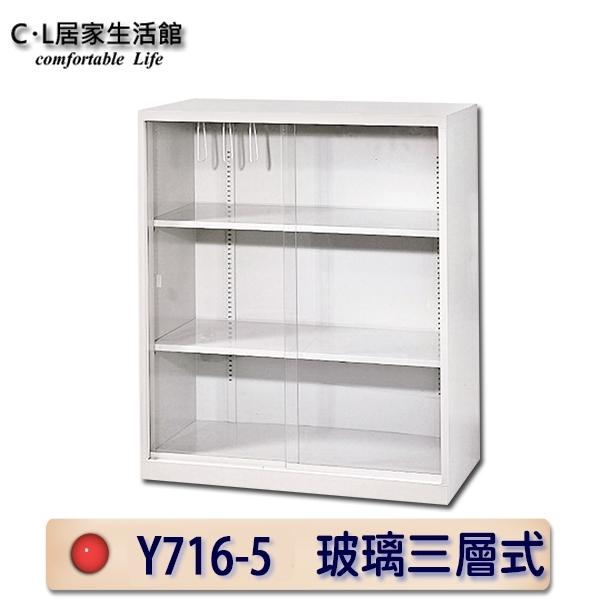 C L居家生活館Y716-5 OG-3玻璃三層式公文櫃資料櫃文件櫃置物櫃理想櫃