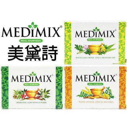 MEDIMIX 美黛詩 印度綠寶石皇室藥草浴美肌皂(草本/寶貝/檀香) 125g   ◇iKIREI