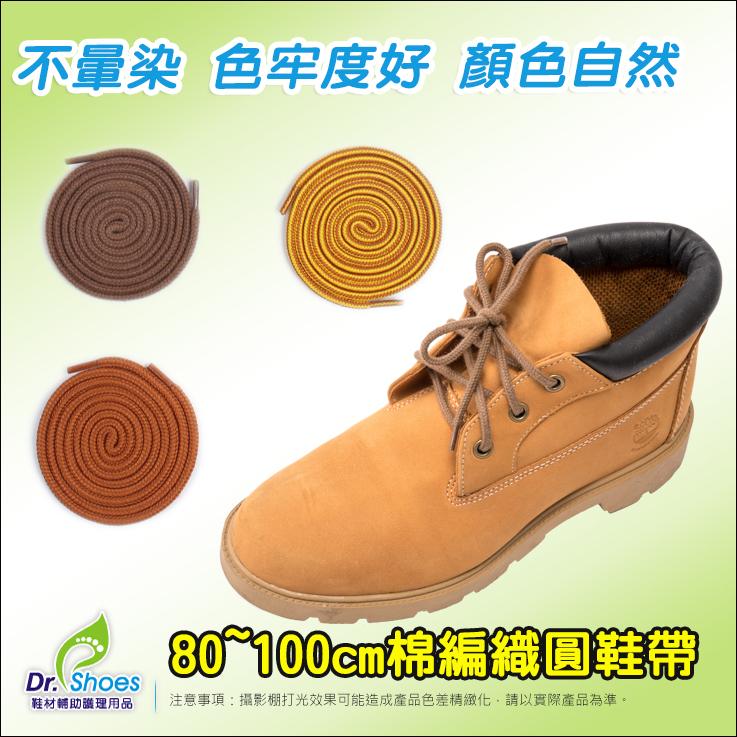 棉編織圓鞋帶80~100cm 戶外登山靴 澳洲品牌舒凱爾shucare高級鞋帶╭*鞋博士嚴選鞋材*╯