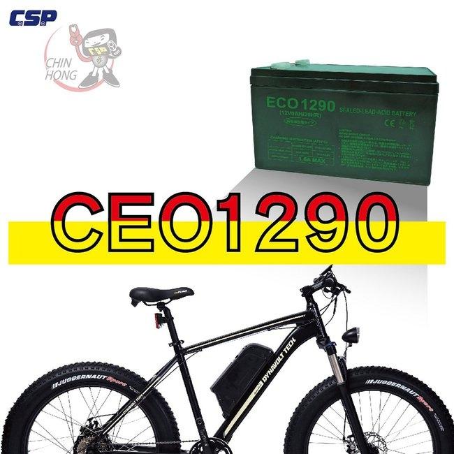 ECO1290全新款加強版電池12V9Ah適合電動自行車