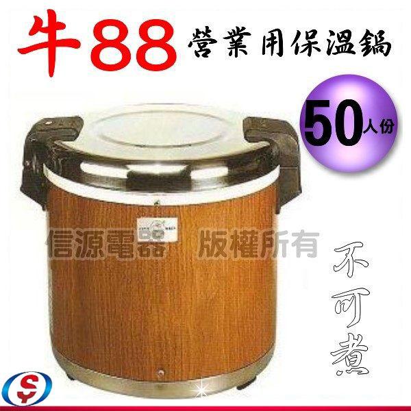 【信源電器】 50人份【牛88 大容量營業保溫鍋】JH-8050/JH8050