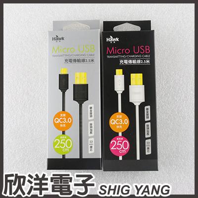 Micro USB充電傳輸線(04-HMU250)2.5M/2.5米 兩款色系自由選購 HTC/SONY/三星/小米/平板