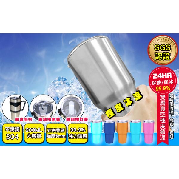 冰酷霸不銹鋼極久酷冰杯900ml小三美日冰霸杯爆冷極凍保冰24HR保熱保冰原價299