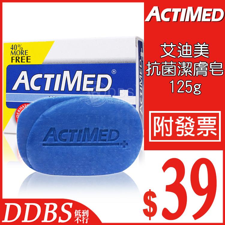 【DDBS】ACTIMED 艾迪美 抗菌潔膚皂 125g /清潔/滋潤/tcc/印尼/香皂/保養皂