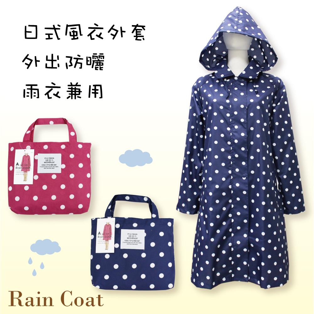 【風衣外套】防風防曬.日式風雨衣.防潑水-1005A