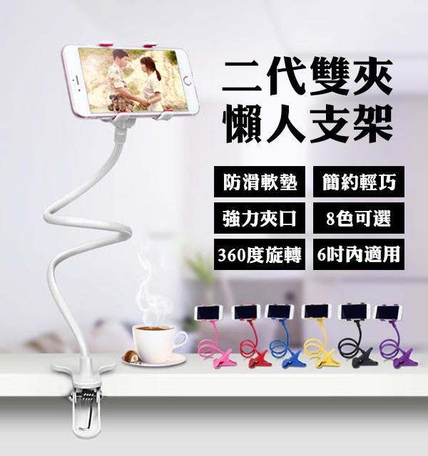 coni shop】二代雙夾懶人支架 七色可選 批發價39元htc sony apple所有手機都能使用(現貨)